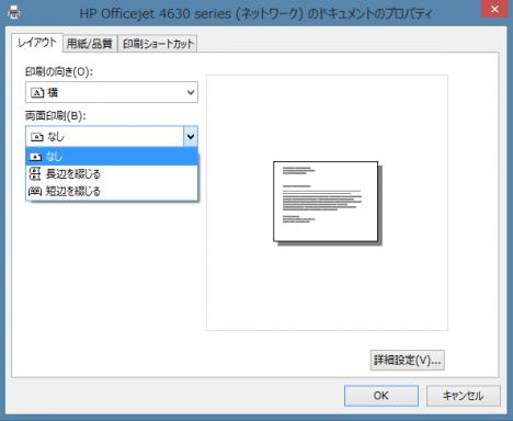 HP Officejet 4630_印刷設定_レイアウト_両面印刷s