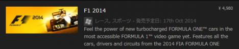 F1 2014 発売予定日