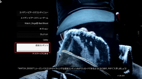 Watch_Dogs シーズンパスの有効化_01