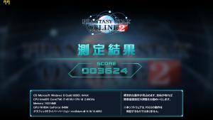 HP ENVY 15-k014TX_PSO2_1280x720_画質設定5