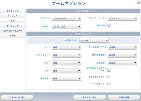 Sims4_グラフィック設定s