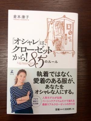 康子さん 本 (300x400)