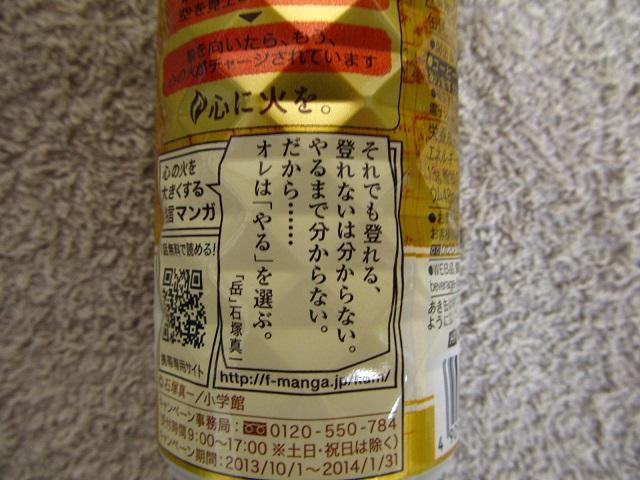 キリンファイア微糖01