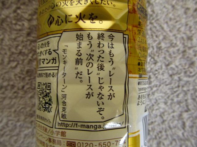 キリンファイア微糖03