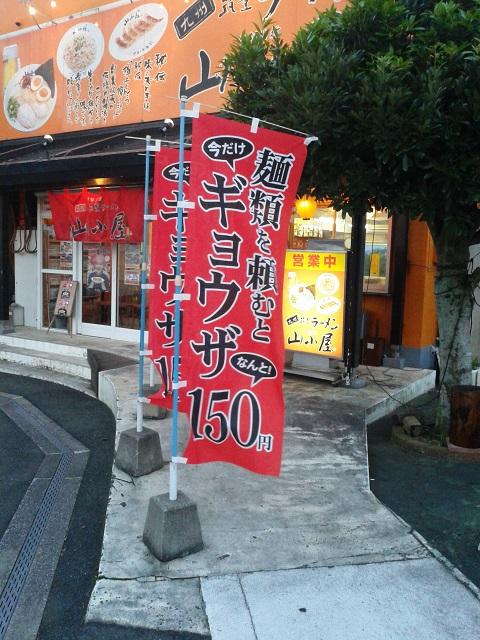 山小屋餃子150円(1)