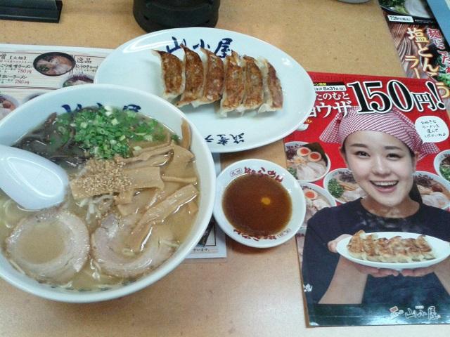 山小屋餃子150円(2)