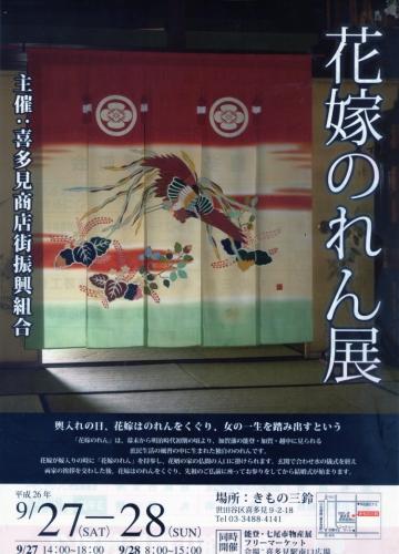 世田谷区・喜多見商店街での花嫁のれん展 H26年