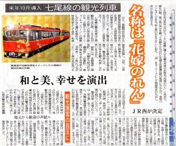 HokkokuShinbun20140930ChoukanMini.jpg