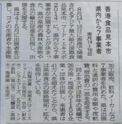 香港食品見本市北日本報道_convert_20140707140320