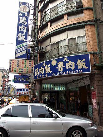 8P6140511延平老店