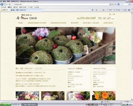 富山 花屋 HANACOCO