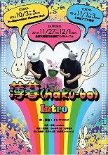 s-intro「薄暮(haku-bo)」チラシ表