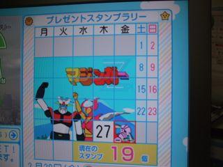 2-28すたんぷ