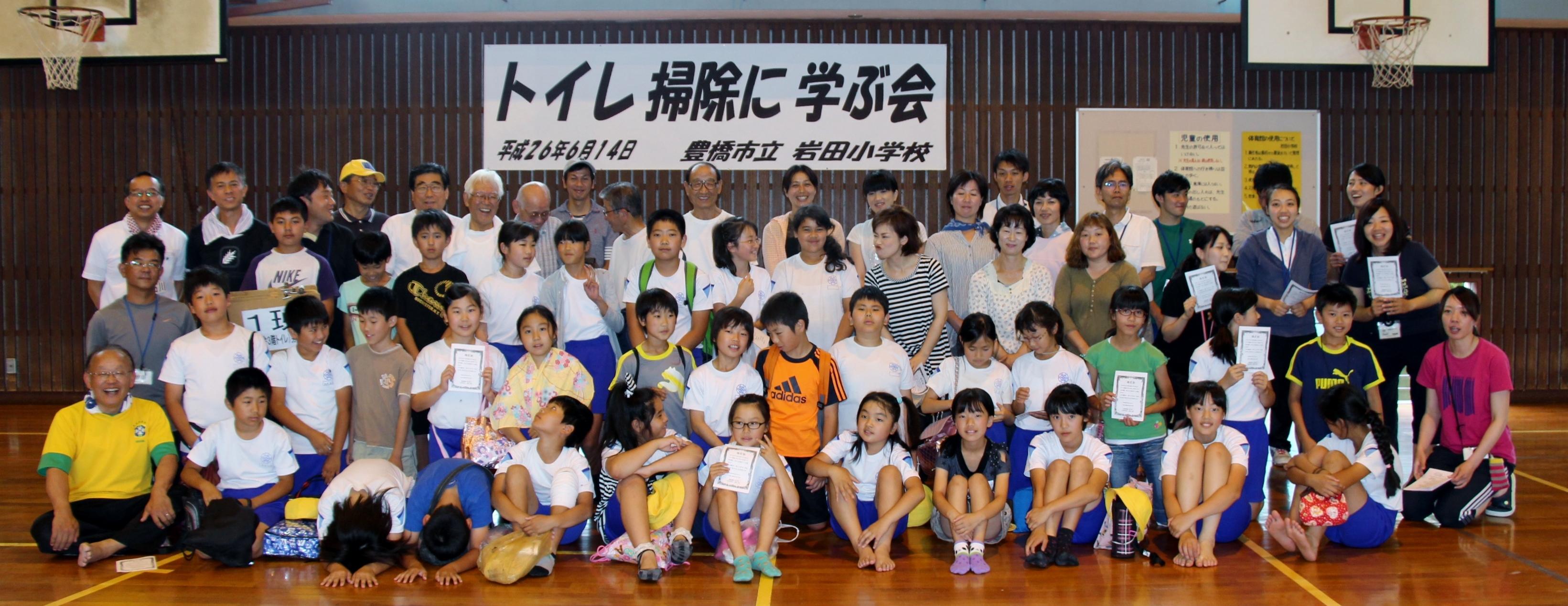 豊橋市立岩田小学校 - JapaneseC...