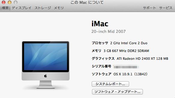 iMac20140305.png