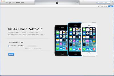 iTunes20140215.jpg