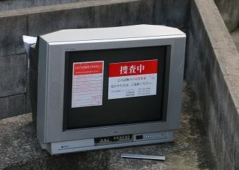 不法投棄TV-1