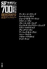 SFマガジン、創刊700号記念アンソロジー、海外篇、山岸真(編)