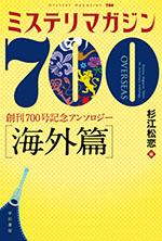 ミステリマガジン創刊700号記念アンソロジー、海外篇、杉江松恋(編)