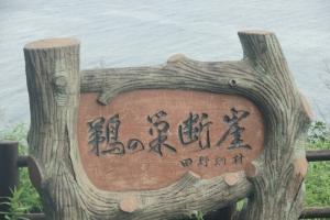 7鵜の巣断崖