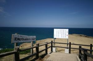 ヤセの断崖の先端
