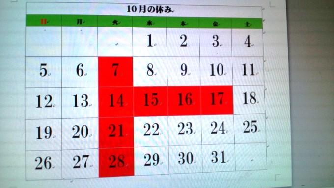 休み2014.10月の