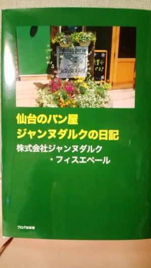 二冊目のブロブ