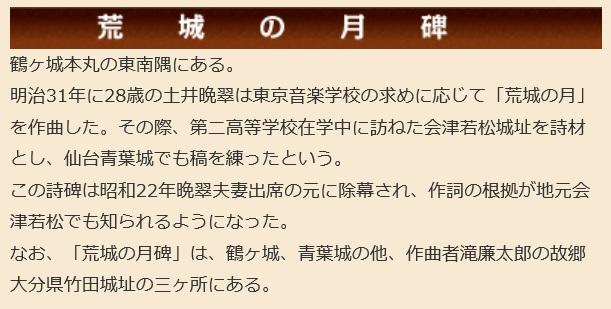 鶴ヶ城HP説明
