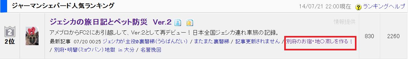 20140721_22時記事が入った!