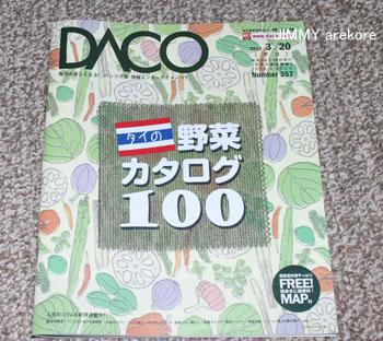03-73DACO.jpg