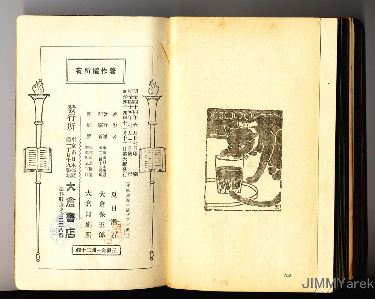 07_1962natsume.jpg