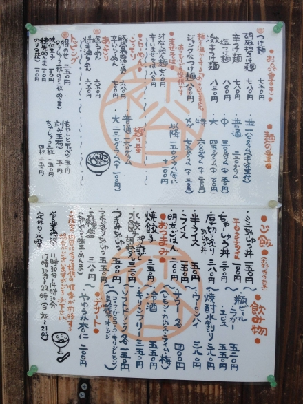 hatugai (2)