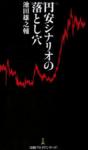 円安シナリオの落とし穴