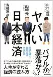 ヤバイ日本経済