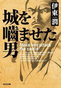 『城を噛ませた男』文庫版カバー中