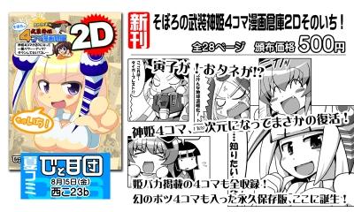 告知_神姫4コマ2D