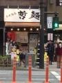 哲麺_2014