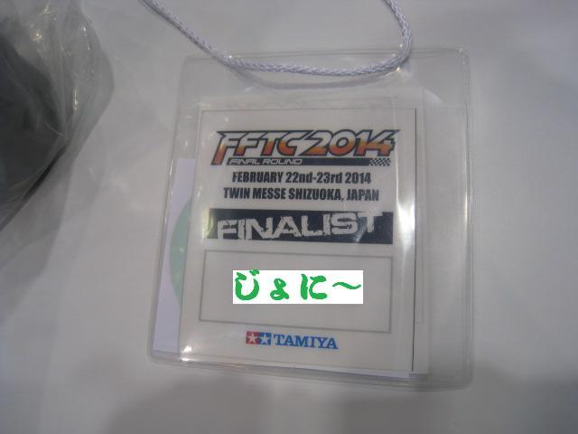 FFTC ファイナリスト