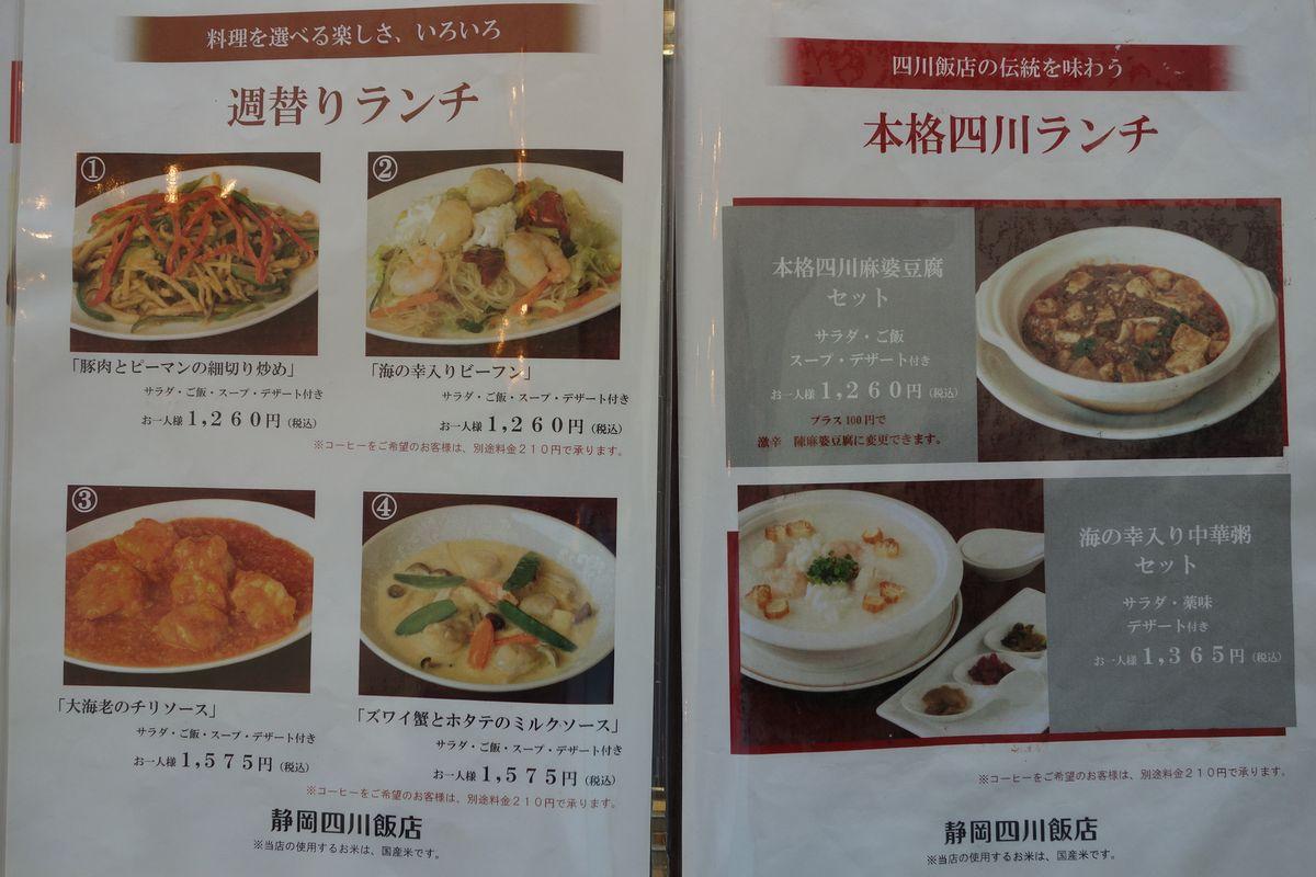 静岡四川飯店3