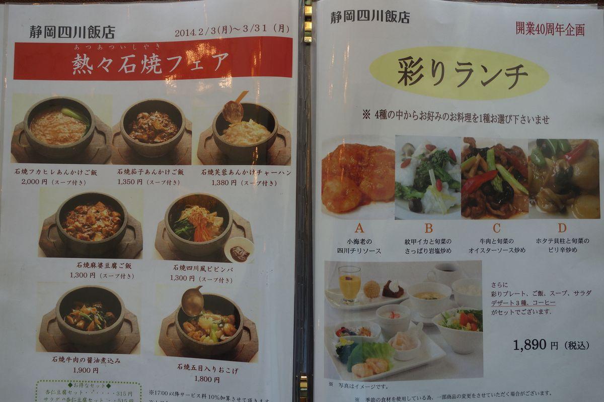 静岡四川飯店4