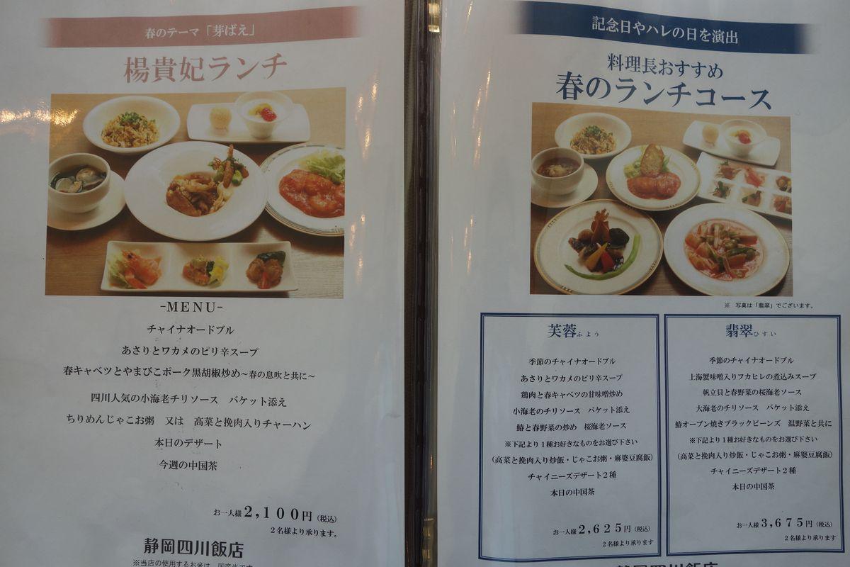 静岡四川飯店5