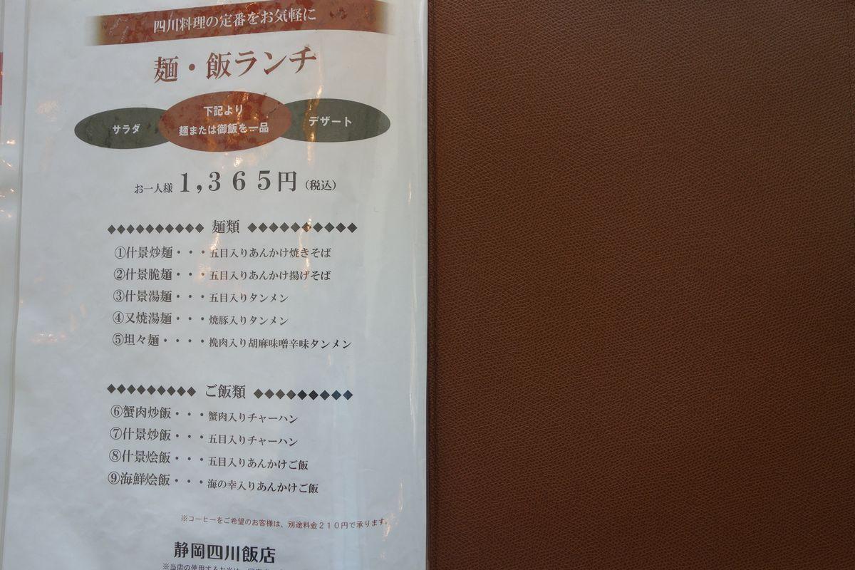 静岡四川飯店6