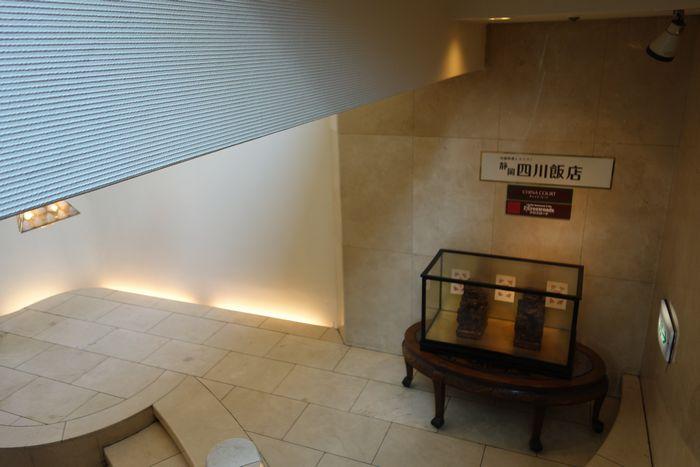 静岡四川飯店1