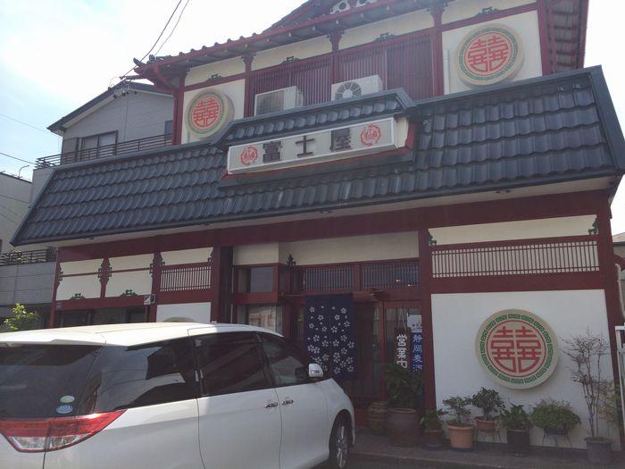 中華 富士屋