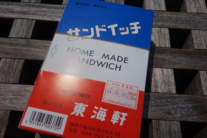 お弁当の東海軒6