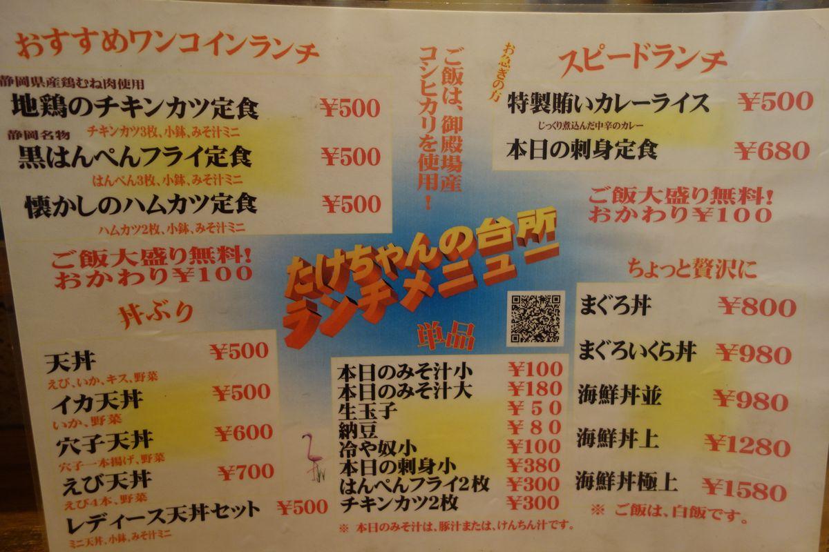 たけちゃんの台所3