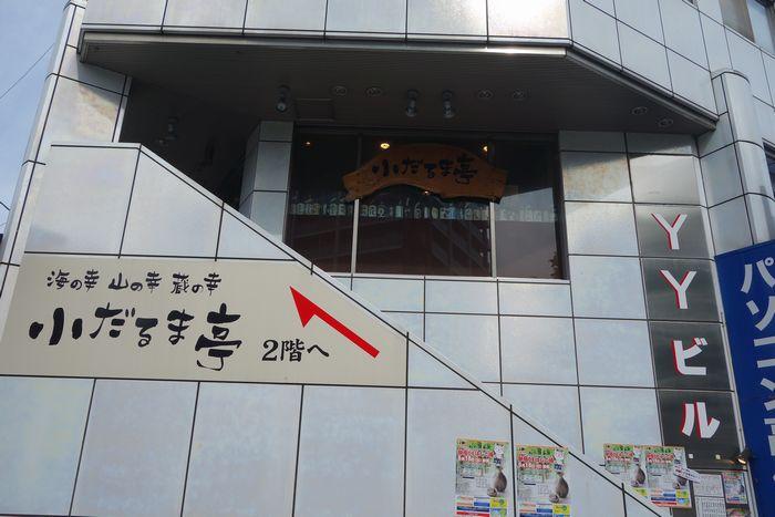静岡deはしご酒2