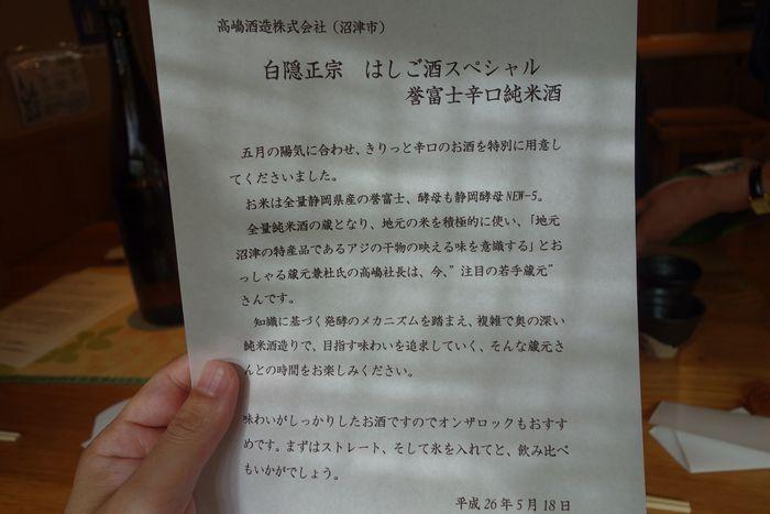 静岡deはしご酒6