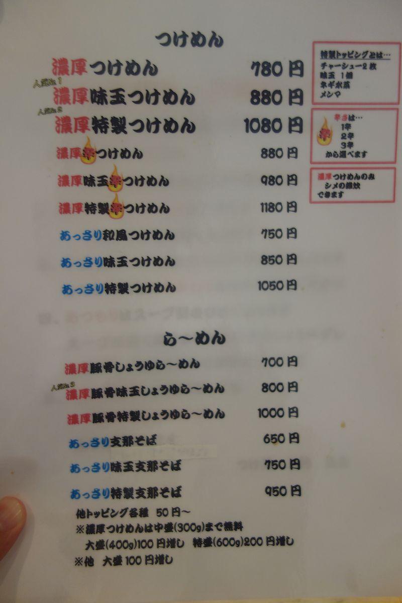 つけ麺 大雅2