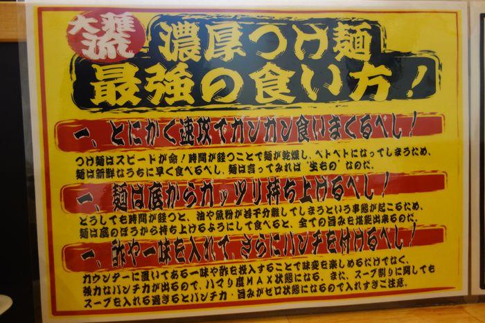 つけ麺 大雅4